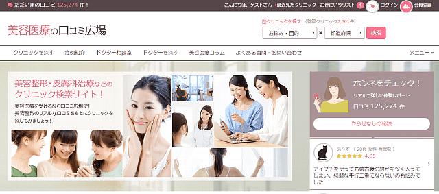 美容医療の口コミ広場TOP