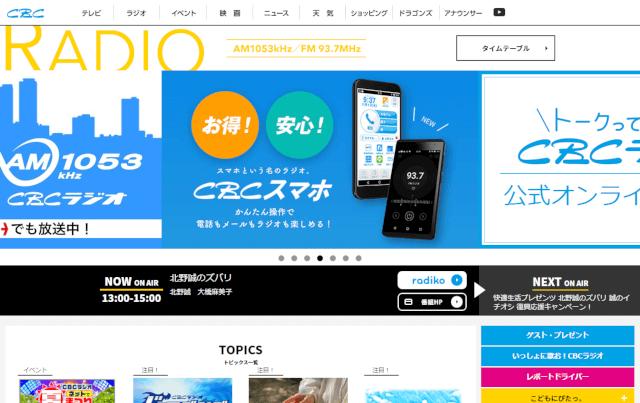 名古屋のラジオ広告:CBCラジオ