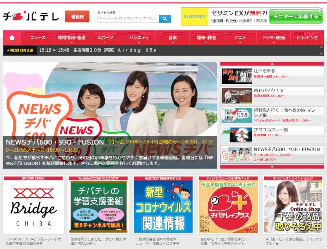 千葉県のテレビ広告:チバテレ