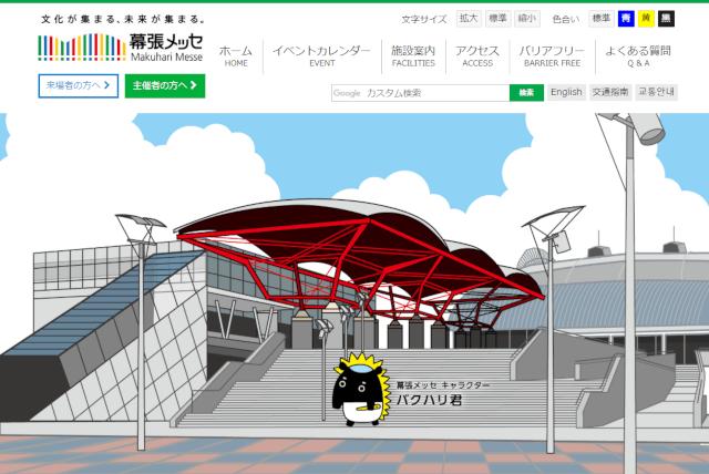 千葉県の広告:幕張メッセ