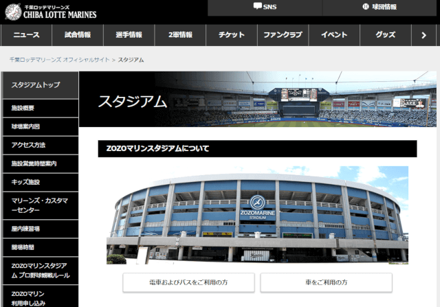 千葉県の広告:zozoマリンスタジアム
