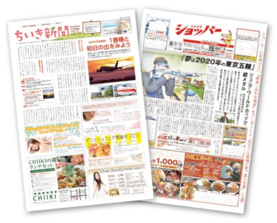 千葉県のフリーペーパー広告:ちいき新聞