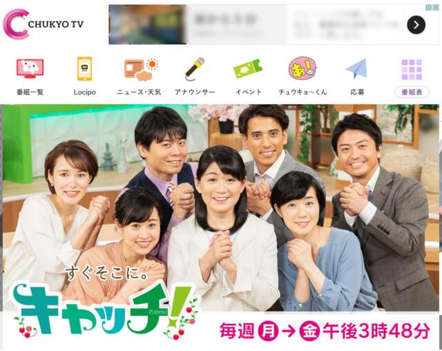 名古屋のテレビ広告:中京テレビ