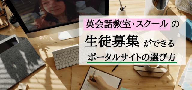 【英会話教室・スクール】ポータルサイトの選び方&生徒募集のポイント