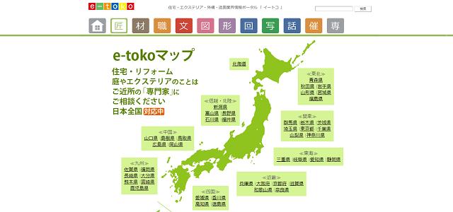 e-tokoマップキャプチャ画像