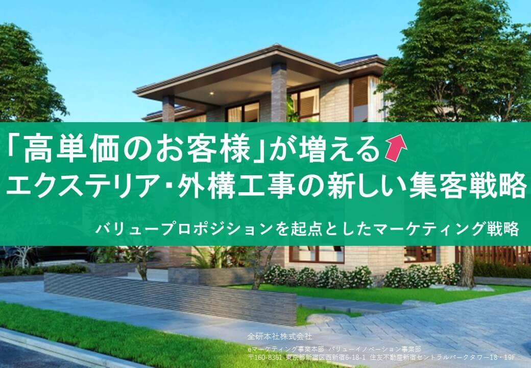 【エクステリア・外構工事】「高単価のお客様」が増える!新しい集客戦略