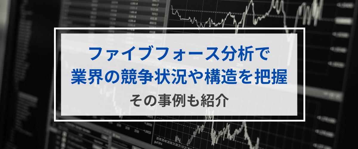 ファイブフォース分析で 業界の競争状況や構造を分析 その事例も紹介