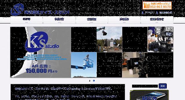 名古屋を拠点とした広告会社:ケイズ・スタジオ