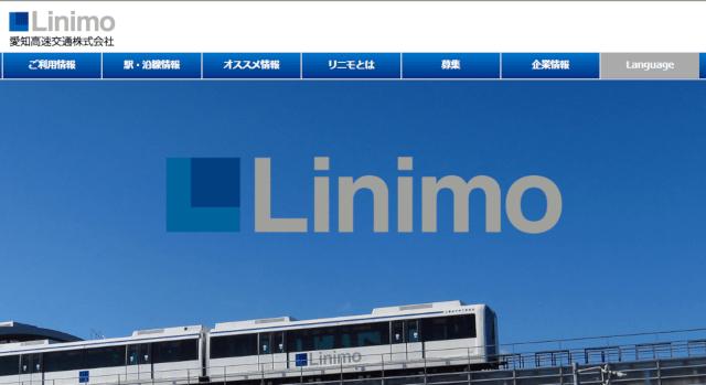 愛知の電車広告:愛知高速交通Linimo
