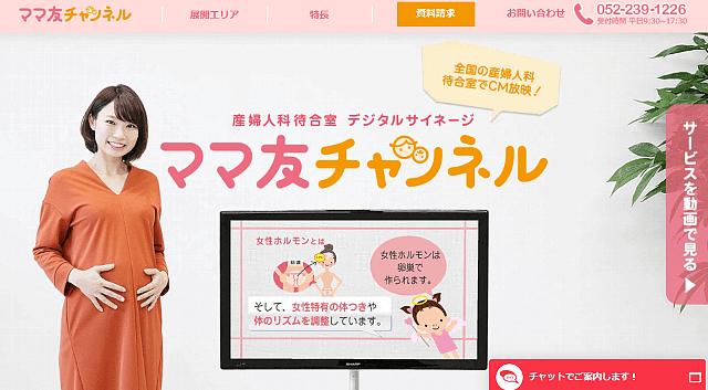 名古屋を拠点とした広告:ママ友チャンネル