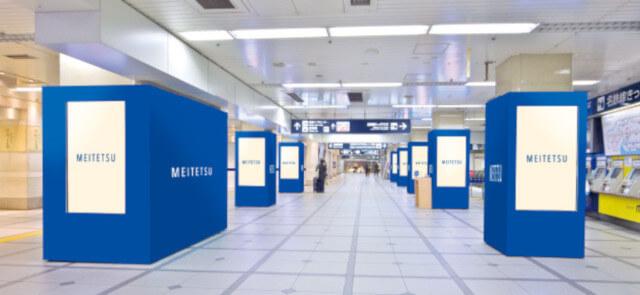 名古屋の駅広告:名鉄名古屋駅中央コンコースの22面のディスプレイ