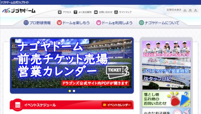名古屋の催事場広告:ナゴヤドーム