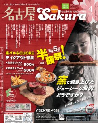 名古屋のフリーペーパー広告:名古屋咲楽(Sakura)