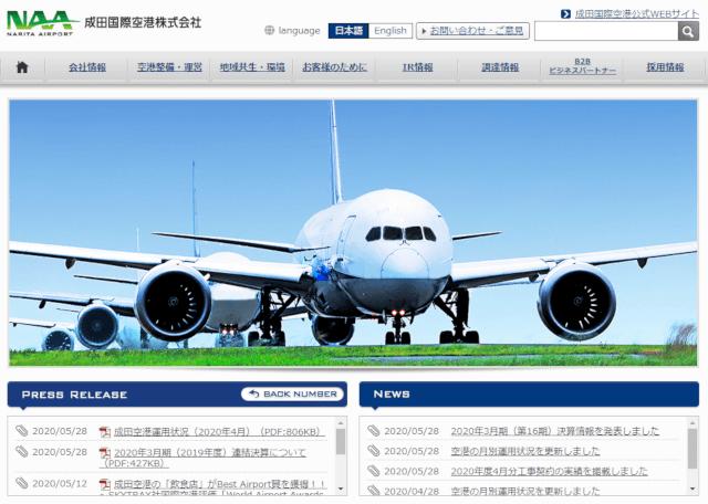 千葉県の空港広告:成田空港