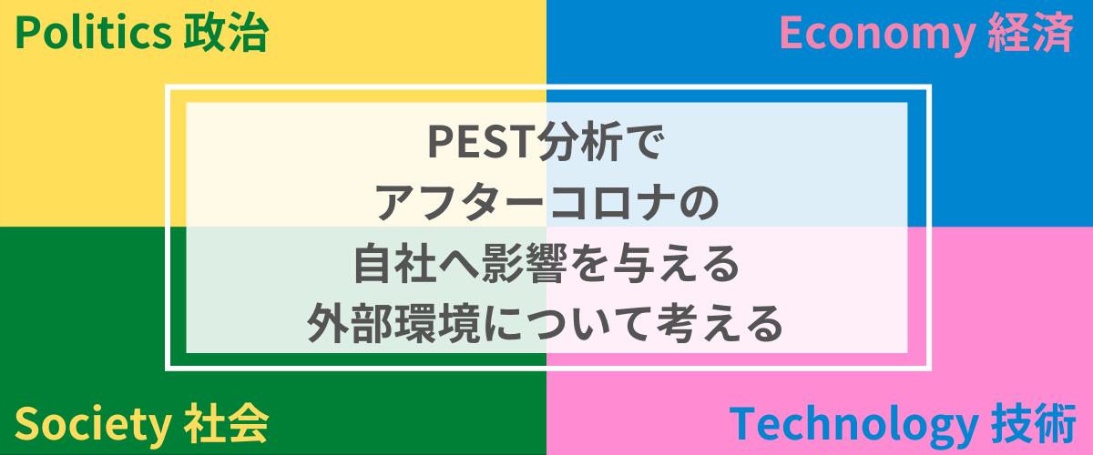 PEST分析で、アフターコロナに自社へ影響を与える外部環境について考える
