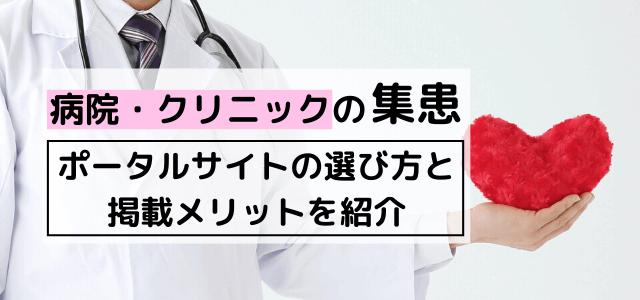 病院・クリニックのポータルサイト集患戦略(広告媒体紹介)