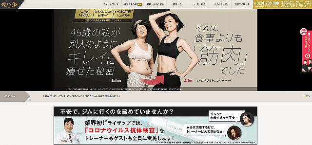 ライザップ公式サイト