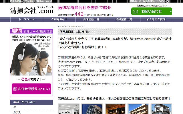 清掃会社.com