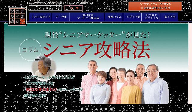 シニアライフ総研