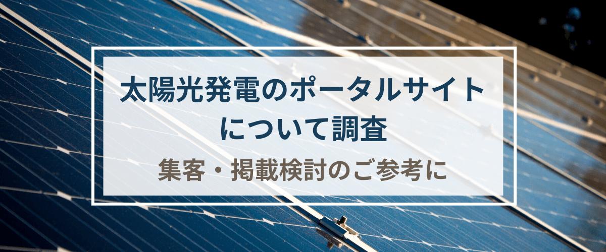 太陽光発電のポータルサイトについて調査。集客・掲載検討のご参考に