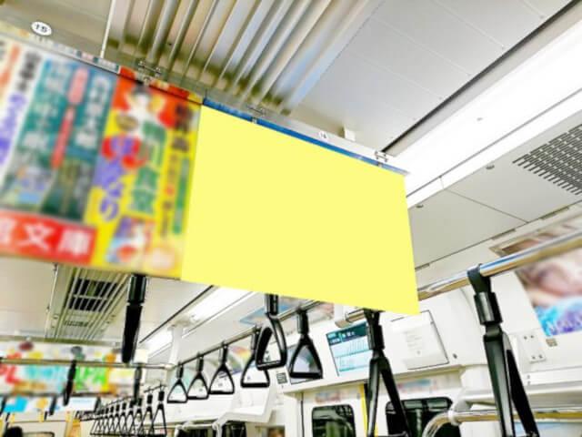 千葉県の電車広告:総武線中づりポスター