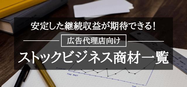 【広告代理店向け】ストックビジネス商材まとめ