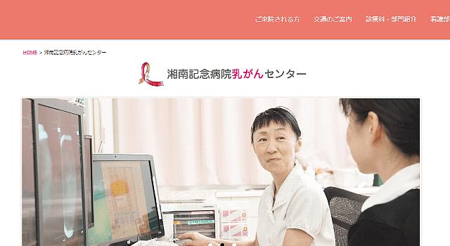 湘南記念病院乳がんセンター