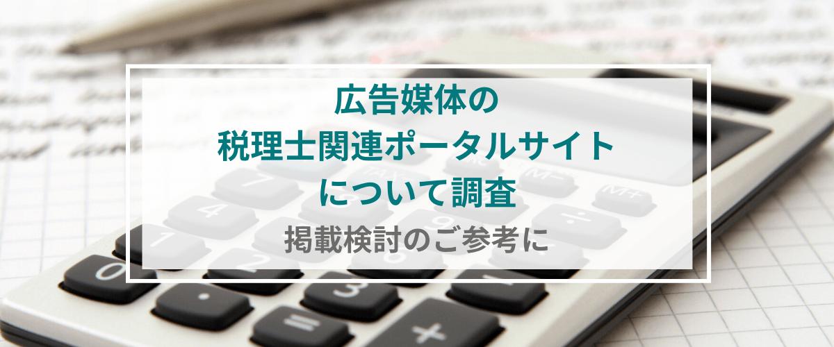 税理士事務所が使えるポータルサイト・広告媒体について調査、掲載検討のご参考に
