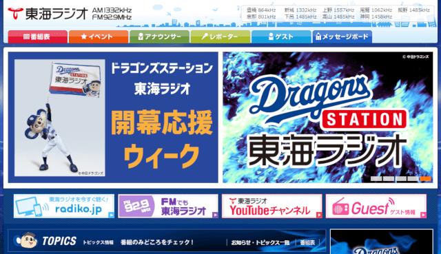 名古屋のラジオ広告:東海ラジオ放送