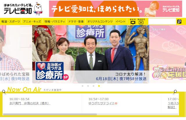 名古屋のテレビ広告:テレビ愛知