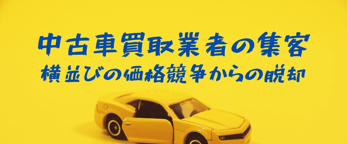 中古車買取業者の集客 横並びの価格競争からの脱却