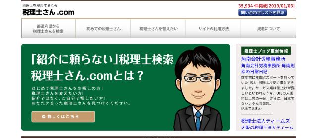 税理士さん.comキャプチャ