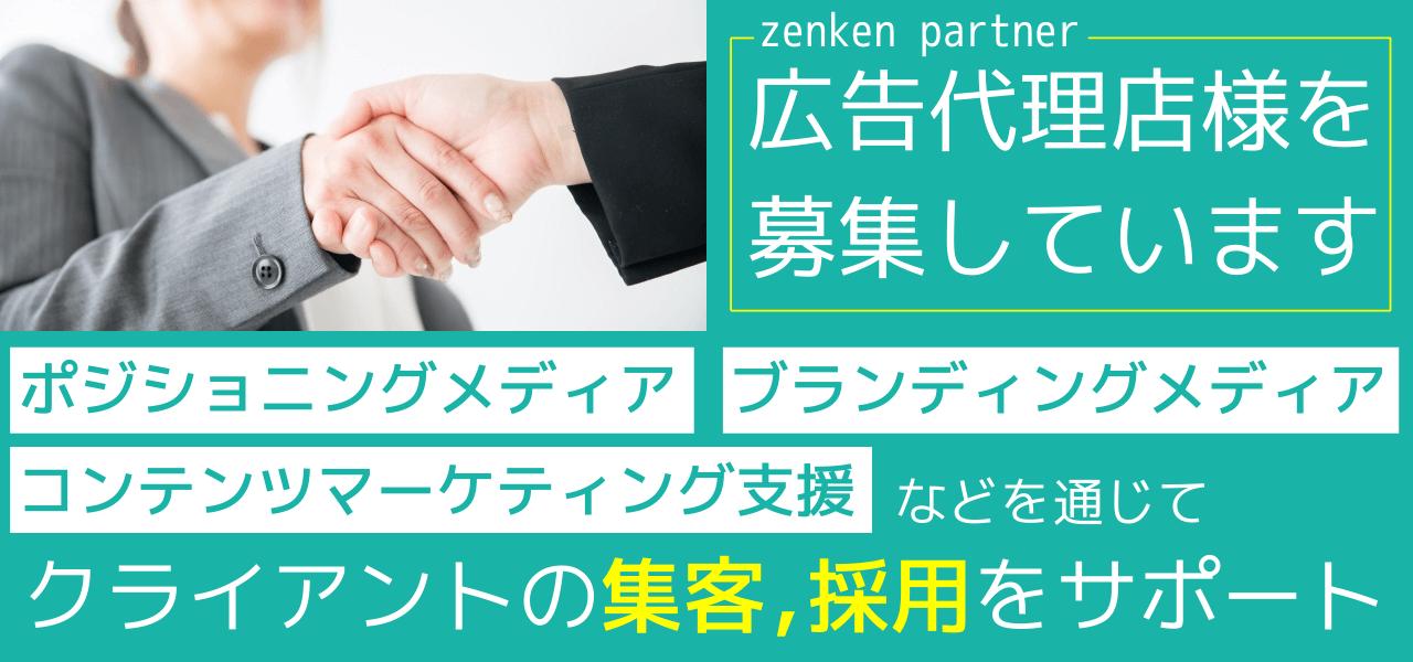 【Web商材の広告代理店募集】全研本社のパートナーになりませんか?