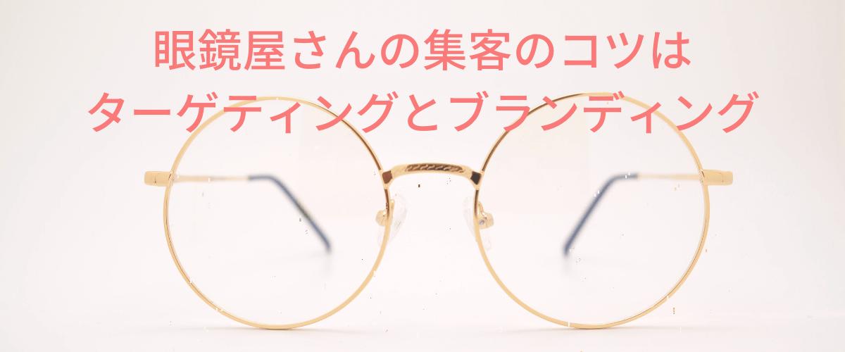 眼鏡屋さんの集客のコツはターゲティングとブランディング