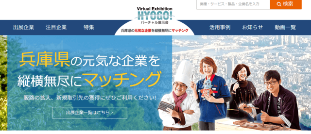 兵庫バーチャル展示会