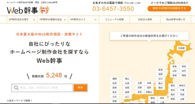 Web幹事 ホームページ制作会社