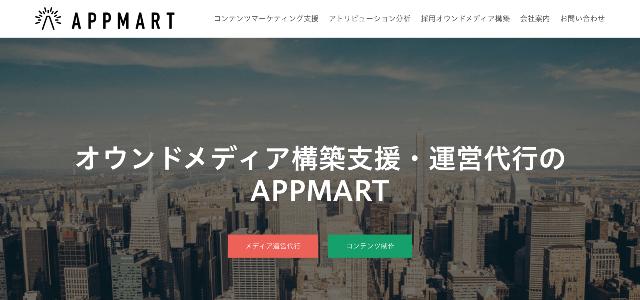 Appmart株式会社