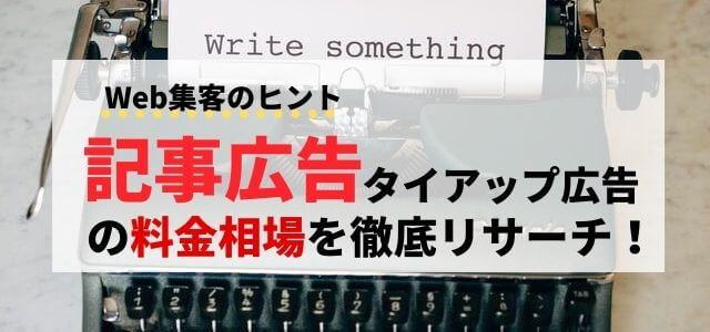 記事広告・タイアップ広告の料金相場を徹底リサーチ!