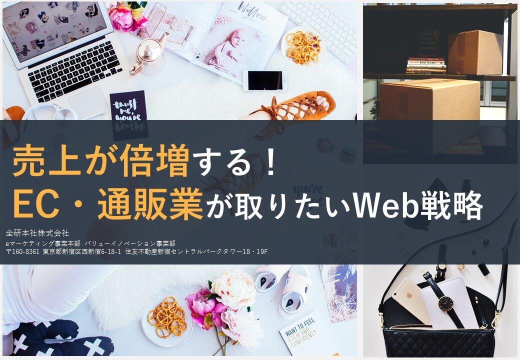 【ECサイト・通販事業】売上が倍増するWebマーケティング戦略