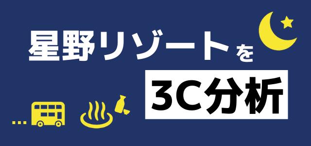 3C分析の事例「星野リゾート」編