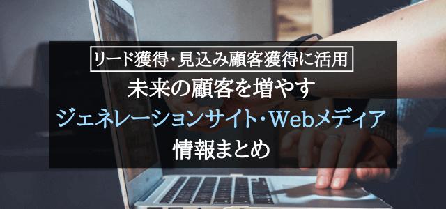 【リード獲得】ジェネレーションサイト・Webメディア・媒体まとめ