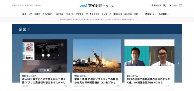 マイナビニュース(企業IT)