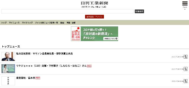 日刊工業新聞電子版