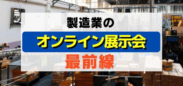 オンライン展示会最前線・製造業のweb(バーチャル)展示会まとめ