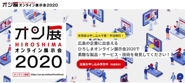 オン展広島2020