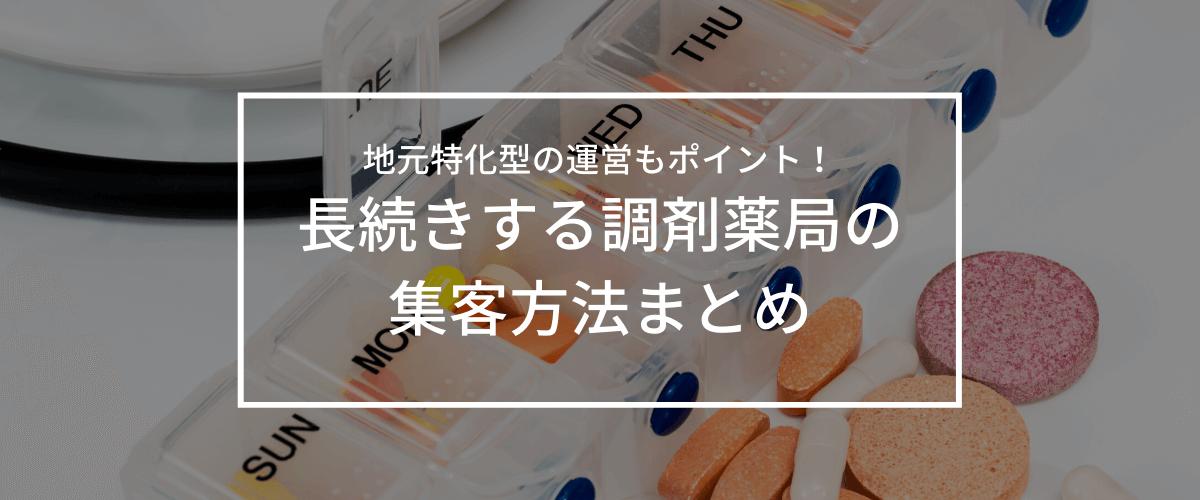 調剤薬局の集客はエリアマーケティングと差別化観点での宣伝・広告がポイント