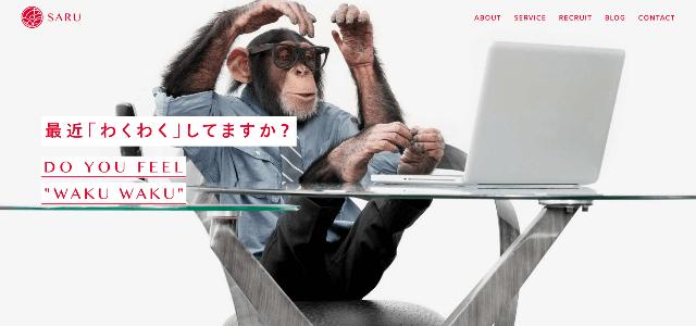 株式会社猿