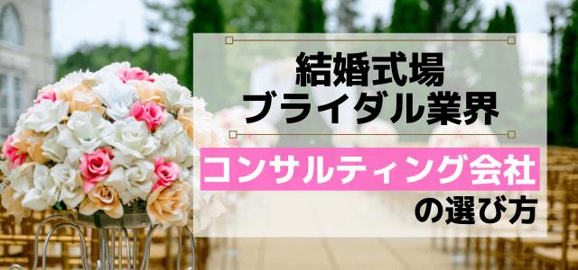 結婚式場・ブライダル業界のコンサルタント会社の選び方・経営課題の解決ポイント