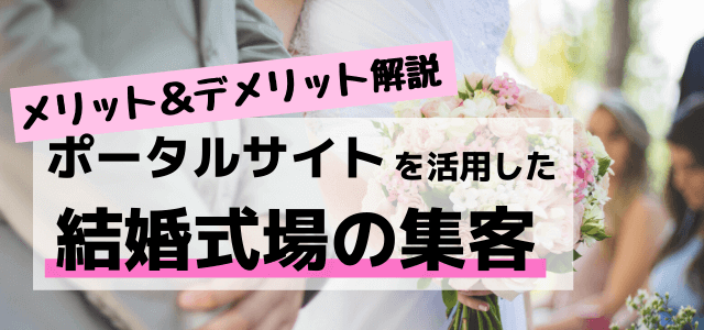 結婚式場のポータルサイトに掲載するメリット・デメリット