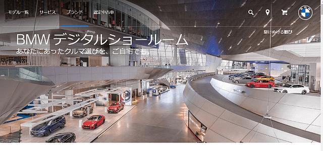 BMWデジタルショールーム